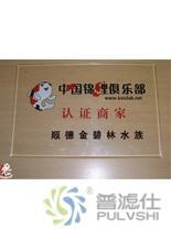 中国锦鲤俱乐部认证商家