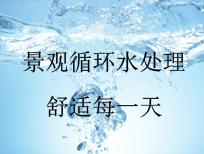 金碧林景观循环水处理· 舒适每一天